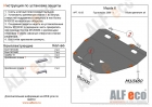 Защита картера и КПП Mazda Atenza GH 2008-2012