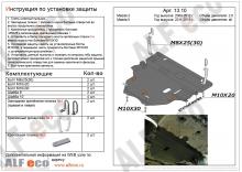 Защита картера и КПП Mazda 5 II (CW) 2010-н.в(возможна установка)