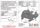 Защита картера и КПП Mitsubishi Delica 2007-