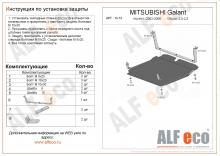 Защита картера и КПП Mitsubishi Galant IX 2003-2008(возможна установка)