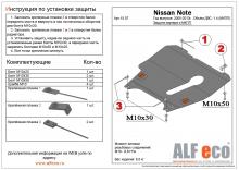 Защита картера и КПП Nissan Note I с МКПП 2005-2014(возможна установка)