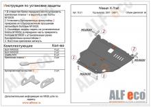 Защита картера и КПП Nissan X-Trail I 2001-2007(возможна установка)
