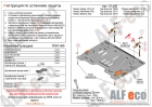 Защита картера и КПП Nissan Pathfinder R52 2012-