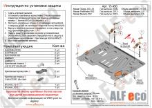 Защита картера и КПП Nissan Teana II 2008-2013(возможна установка)