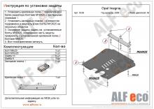 Защита картера и КПП Opel Insignia I 2008-(возможна установка)