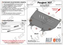 Защита картера и КПП Peugeot 307(возможна установка)