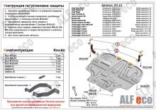 Защита картера и КПП Audi A3 II (8P) 2003-2013(возможна установка)