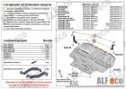 Защита картера и КПП Skoda Superb II 2008-2013(возможна установка)