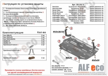 Защита картера и КПП Skoda  Fabia III 2014-2018
