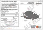 Защита картера Subaru Outback IV 2009-2014(возможна установка)
