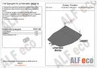 Защита картера Subaru Forester III 2007-2012 V-2,5(возможна установка)