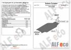 Защита АКПП Subaru Forester III 2007-2012 V-2,0(возможна установка)