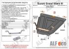 Защита РК Suzuki Grand Vitara III 2005-2015