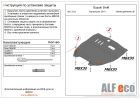 Защита картера и КПП Suzuki Swift IV 2011-2017
