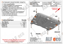 Защита картера и КПП Venza I 2008-(возможна установка)