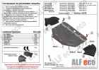 Защита картера Skoda Superb I 2002-2008(возможна установка)