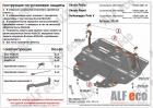 Защита картера и КПП Skoda Fabia большая 2010-2014