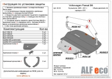 Защита картера и КПП Volkswagen Passat CC I 2008-2012(возможна установка)
