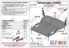 Защита картера и КПП Volkswagen Crafter 2006-2011
