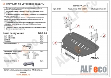Защита картера Infiniti FX 35 2003-2008(возможна установка)