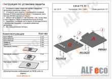 Защита КПП Infiniti FX 35 2003-2008(возможна установка)