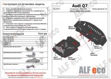 Защита радиатора и картера Audi Q7 I 2005-2009(возможна установка)