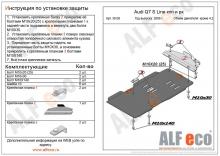 Защита КПП и РК  Audi Q7 I 2005-2009 кроме 4,2TDI(возможна установка)