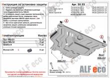 Защита картера и КПП Audi A3 III 2012-н.в.(возможна установка)
