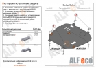 Защита картера и КПП Dodge Caliber 2007-2012(возможна установка)