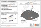 Защита картера и КПП Jeep Compass I 2006-2010(возможна установка)