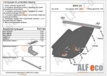 Защита КПП BMW X5 3,0D  I (E53) 1999-2006(возможна установка)