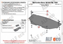 Защита радиатора Mercedes M-klasse II (W164) 2005-2011(возможна установка)