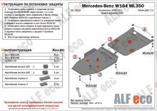 Защита картера и КПП 2части Mercedes M-klasse II (W164) 2005-2011(возможна установка)