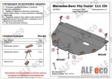 Защита картера и КПП Mercedes Vito W447 Tourer 2014- передний привод