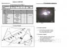 Защита картера и КПП Toyota Avensis Verso (возможна установка)