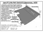 Защита картера двигателя и КПП FIAT DUCATO 2011-
