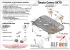 Защита картера и КПП Lexus ES VII 2018-