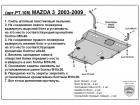 Защита картера двигателя и КПП MAZDA 3 2003-2009