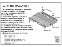 Защита картера и КПП Mazda CX-9 с 2016-