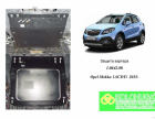 Защита картера двигателя и КПП Chevrolet Trax 2015-2021