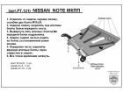 Защита двигателя и КПП NISSAN NOTE E11 2006-2014