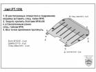 Защита картера двигателя и КПП SAAB 9-3 2007-2012