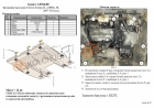Защита картера и КПП Citroen Jumpy II 2.0 HDI 2007-2012