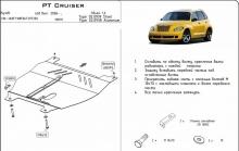 Защита картера и КПП Chrysler PT Cruiser 2006-2010(возможна установка)