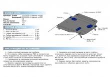 Защита картера и КПП Honda Civic IX 2012-н.в. седан(возможна установка)