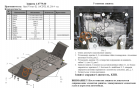 Защита картера и КПП Opel Vivaro 2014-2018