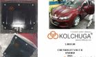 Защита картера и КПП Chevrolet Volt 2015-